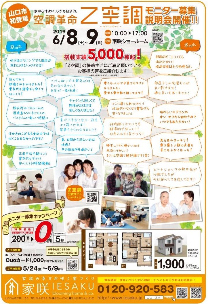 ほっぷ全面_190513_page0001.jpg