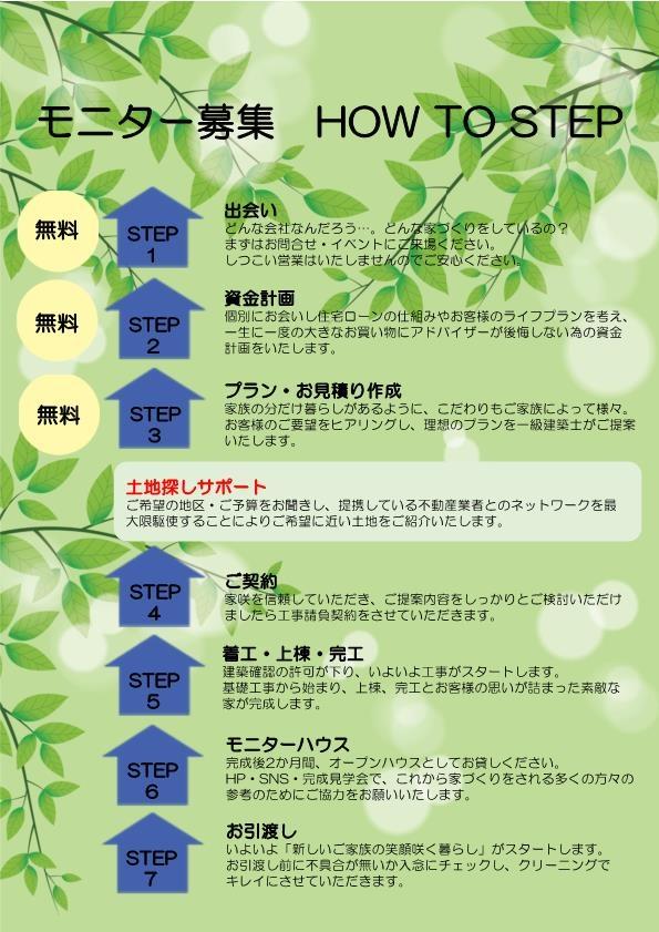 モニター募集_page0001.jpg