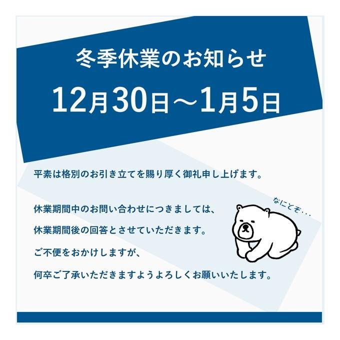 冬季休業.jpg