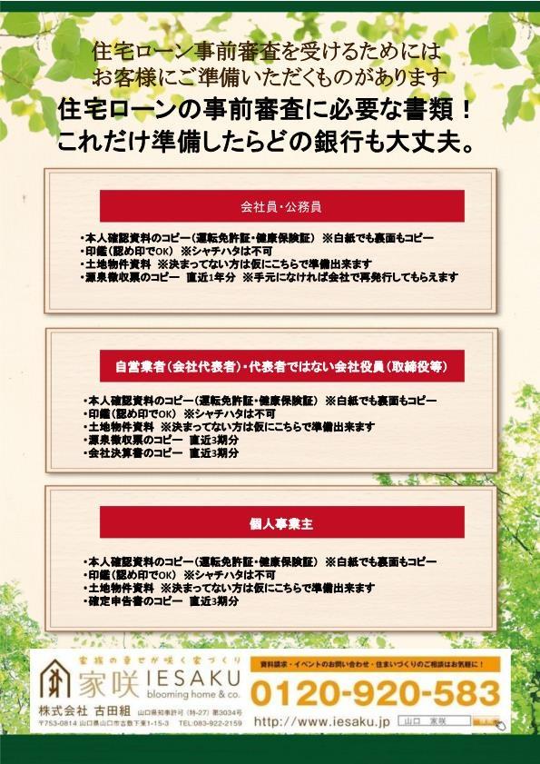 家づくり・資金計画相談会_page0002.jpg