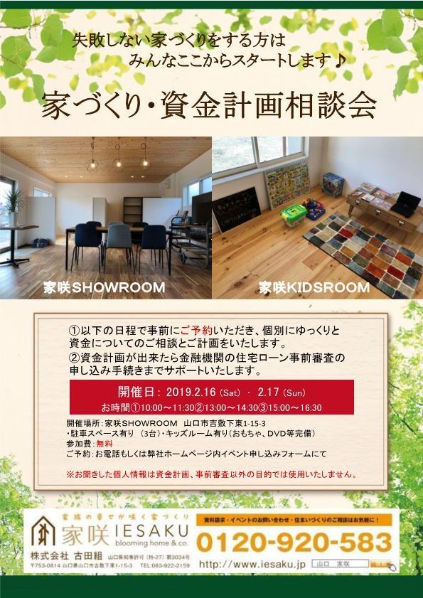 家づくり・資金計画相談会(31.2)_page0001.jpg