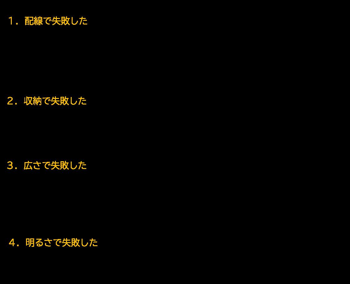 失敗1.png