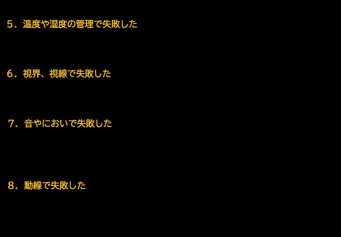 失敗2.png