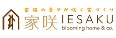 古田組(家咲) | 山口市・萩市の新築・注文住宅を手がける工務店